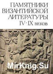 Памятники византийской литературы IV-IX веков