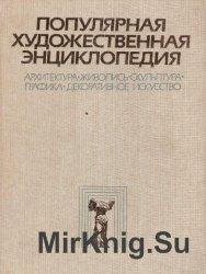Популярная художественная энциклопедия. В двух томах. Том 1. А – М