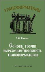 Серия - Трансформаторы (42 выпуска)