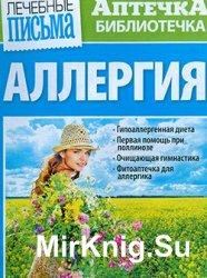 Аптечка-библиотечка № 5, 2015