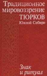 Традиционное мировоззрение тюрков Южной Сибири. Знак и ритуал