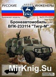 """Русские инженеры №25 (2016). Бронеавтомобиль ВПК-233114 """"Тигр-М"""""""