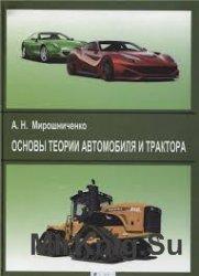 Основы теории автомобиля и трактора