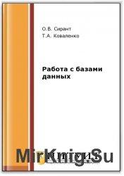 Работа с базами данных (2-е изд.)