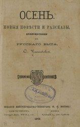 Осень. Новые повести и рассказы, преимущественно из русского быта (1862)