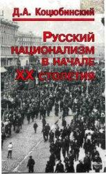 Русский национализм в начале ХХ столетия