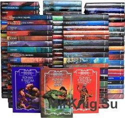Сага о Конане (137 книг)