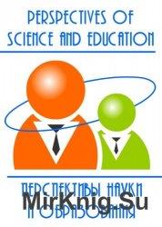 Перспективы науки и образования - 12 журналов