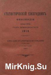 Статистический ежегодник Финляндии 1914