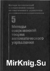 Методы классической и современной теории автоматического управления. Том 5  ...
