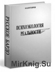 Псиэкология Реальности, Русское Бардо