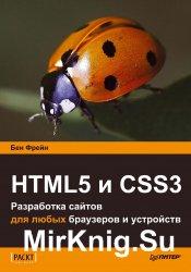 HTML5 и CSS3. Разработка сайтов для любых браузеров и устройств (+ CD)