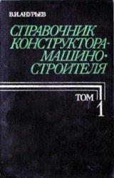 Справочник конструктора-машиностроителя (в 3-х томах)