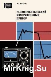Радиолюбительский измерительный прибор