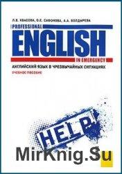 Английский язык в чрезвычайных ситуациях / Professional English in Emergenc ...