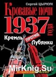 Кровавые ночи 1937 года. Кремль против Лубянки