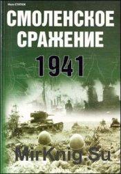 Смоленское сражение. 1941