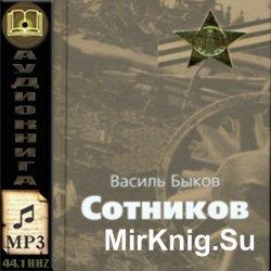 Сотников (Аудиокнига)
