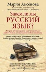 Знаем ли мы русский язык? (Аудиокнига)