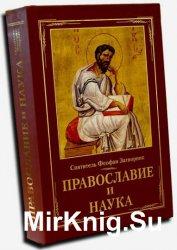 Православие и наука
