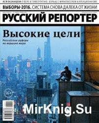 Русский репортер №11 (май 2016)