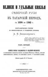 Великие и удельные князья cеверной Руси в татарский период, с 1238 по 1505  ...