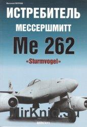 """Истребитель Мессершмитт Ме 262 """"Sturmvogel"""""""