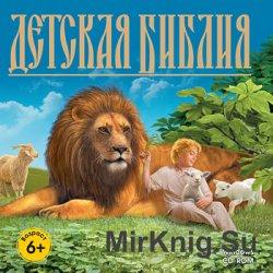 Детская библия (Аудиокнига)