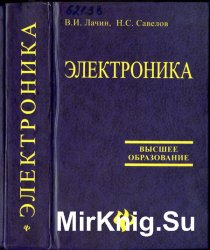 Электроника: учебное пособие