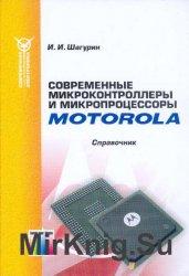 Современные микроконтроллеры и микропроцессоры Motorola: cправочник