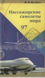 Пассажирские самолеты мира