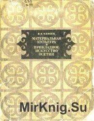 Материальная культура и прикладное искусство Осетии
