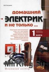 Домашний электрик и не только…Книга 1