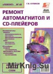 Ремонт автомагнитол и CD-плейеров