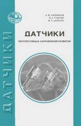 Датчики (перспективные направления развития): учебное пособие