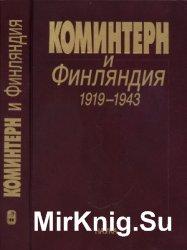 Коминтерн и Финляндия. 1919-1943