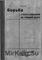 Борьба с чехословаками на Средней Волге