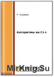 Алгоритмы на С++ (2-е изд.)