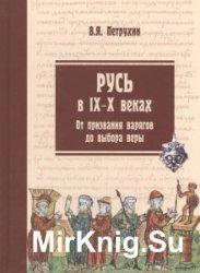 Русь в IX–X веках. От призвания варягов до выбора веры. 2-е издание