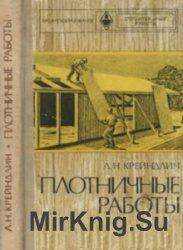 Плотничные работы. 2-е издание