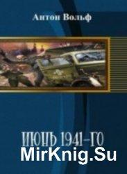 Июнь 1941-го