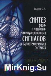 Синтез фазо- и частотноманипулированных сигналов в радиотехнических система ...