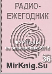 Радиоежегодник №36 2016