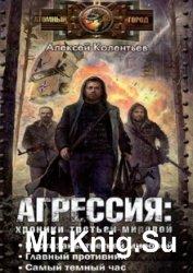 Агрессия: хроники Третьей Мировой войны. Трилогия в одном томе