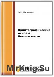 Криптографические основы безопасности (2-е изд.)