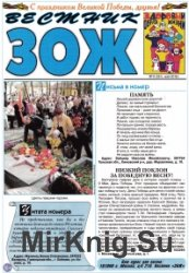 Вестник ЗОЖ №9 2016