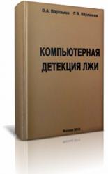 Варламов В.А., Варламов Г.В. - Собрание произведений (5 книг)