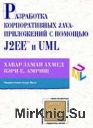 Разработка корпоративных Java-приложений с помощью J2EE и UML