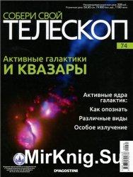 Собери свой телескоп № 74. Активные галактики и квазары