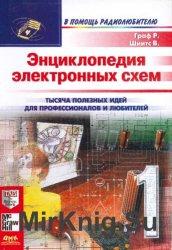 Энциклопедия электронных схем. Том 7. Часть I